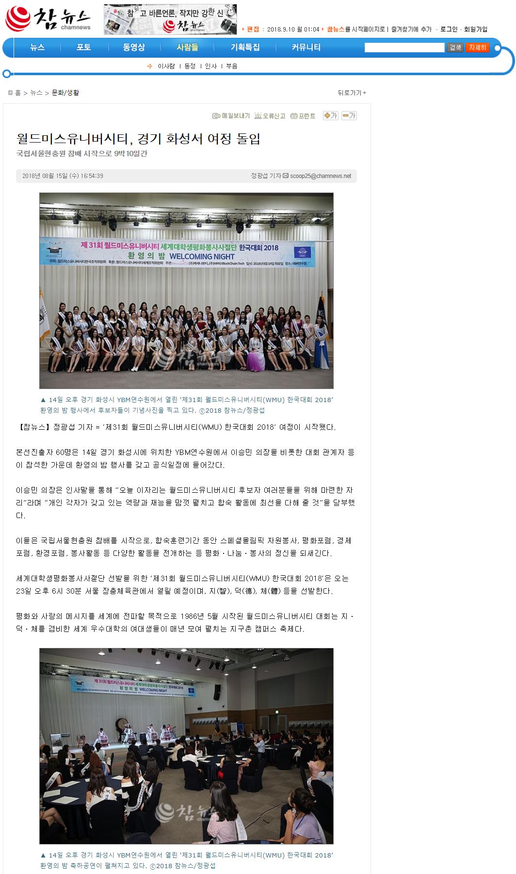 환영의밤 참뉴스.png