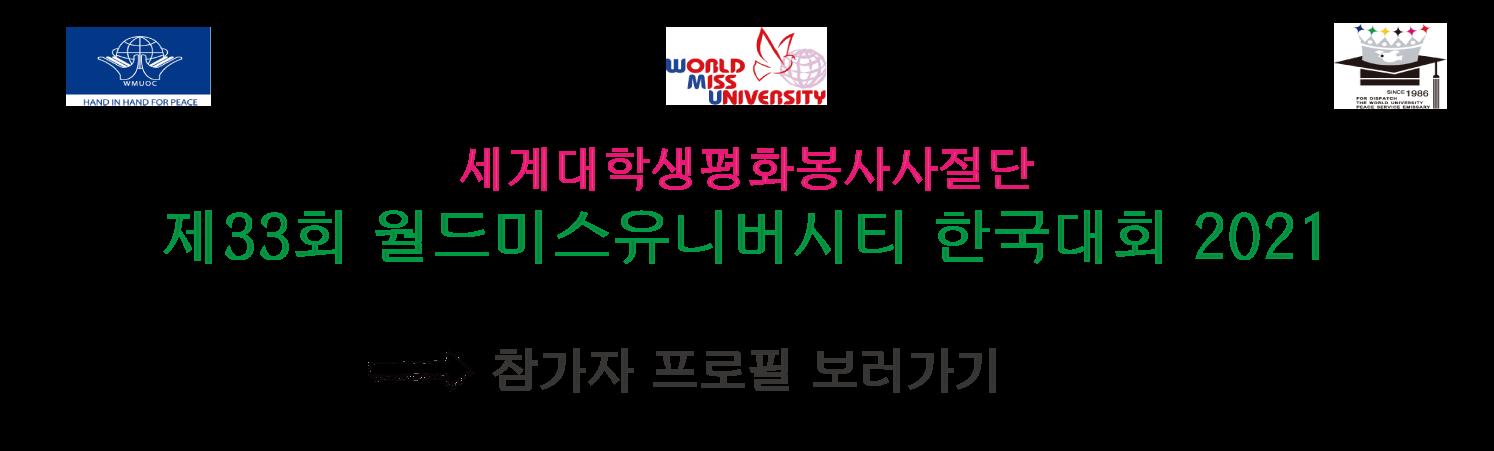 wmu-홈페이지-용-파이널.png