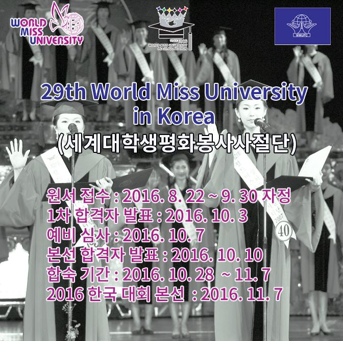 한국대회 일정팝업(160822).jpg